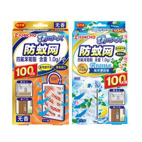 【日本百年驱蚊品牌 挂一挂就驱蚊】日本金鸟纹不来防蚊网挂件