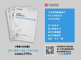 2019教师学科专业知识1000题(5元包邮,每科限80套)