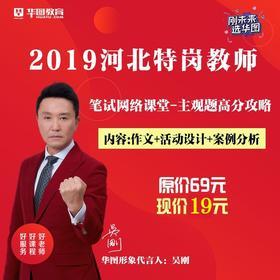 2019河北特岗教师网络课-主观题高分攻略
