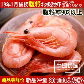 19年新货 丹麦北极甜虾籽虾80-100腹籽冰虾5斤 2500g/箱  解冻即食辽宁省内包邮