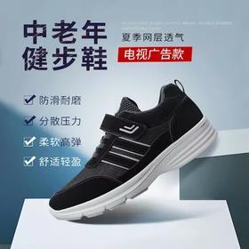 【中老年健步鞋】夏季网层透气 运动防滑 安全老人鞋
