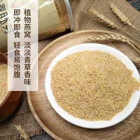 【买4赠1实发5瓶】小麦胚芽 植物燕窝  淡淡青草香味 全家人的健康餐  500g*2瓶 包邮