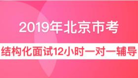 【補錄】2019年北京市公務員面試12小時一對一