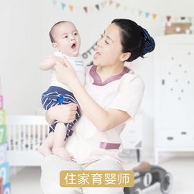 住家育婴服务