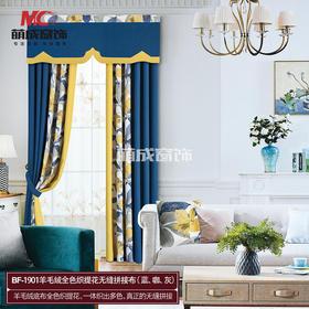 布料/拼接系列/BF-1901羊毛绒全色织提花无缝拼接布(蓝、咖、灰)