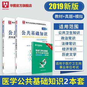 【开学季】2019医疗卫生系统公开招聘考试用书公共基础知识(综合基础知识) 教材+真题 2本