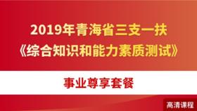 2019年青海省三支一扶《综合知识和能力素质测试》事业尊享套餐