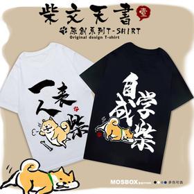 包邮-柴文天书T恤 夏季男女通款柴犬可爱休闲短袖圆领