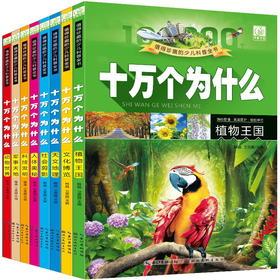 【开心图书】彩图注音值得珍藏的少儿科普全书十万个为什么(共8册)