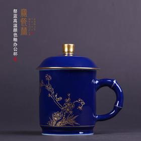 宝瓷林 祭蓝梅竹双清高温颜色釉办公杯