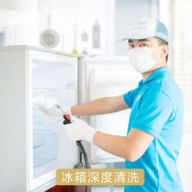 冰箱深度清洗保养