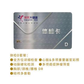 美年大健康(Health 100)体检卡 D套餐  限广州地区使用