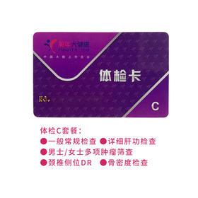 美年大健康(Health 100)体检卡 C套餐 限广州地区使用