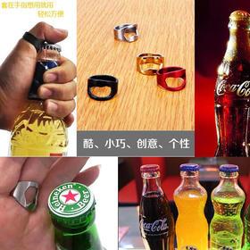 【开瓶不费力】创意指环开瓶器