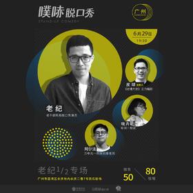 噗哧脱口秀×香蕉|老纪1/2专场(广州)