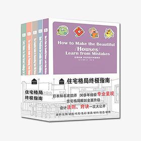《住宅格局终极指南》--日本设计界法则和窍决一次性大公开(五本一套)