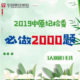 1毛钱拼中原区纪监委2000题(电子版)购买后加微信获取