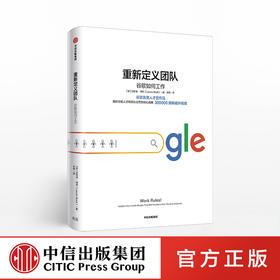 重新定义团队 官方出品 拉斯洛·博克 著 《重新定义公司》《谷歌方法》 谷歌三部曲中信出版社图书 正版书籍