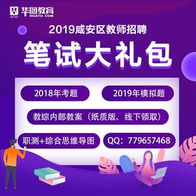 2019咸安区教师招聘笔试大礼包