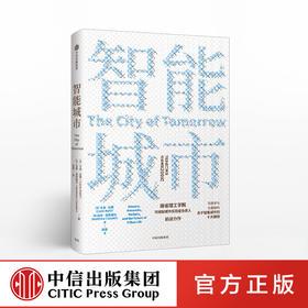 智能城市 卡洛拉蒂 著  中信出版社图书 正版书籍