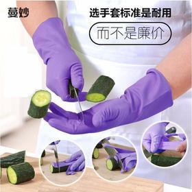 【一年卖出3500万双的手套,让你从此家务不再是负担】蔓之跃艾丽胶厨房专用手套 高强度防切手 强任性耐高温 防滑防过敏