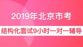 【補錄】2019年北京市公務員面試9小時一對一