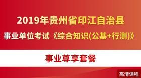2019年贵州省印江自治县事业单位考试《综合知识(公基+行测)》事业尊享套餐