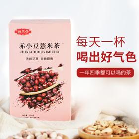 【拍3发5】赤小豆薏米茶,茯苓甘草芡实薏仁祛溼茶,组合養生茶包去濕氣