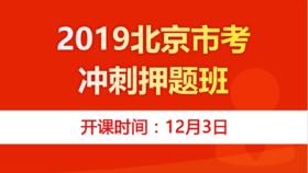 2019北京市考沖刺押題班(19年北京980/2980學員無需購買)