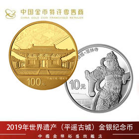 2019世界遗产平遥古城纪念金银币