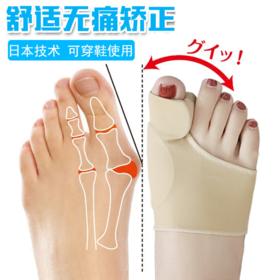【塑造健美足型】针对脚趾外翻 缓解疼痛 1秒穿脱 塑美造型 SEBS硅胶 无毒无害抗过敏 高弹耐热 舒适耐用