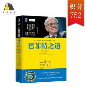 巴菲特之道:将巴菲特思想引进中国的首本书 | 管理