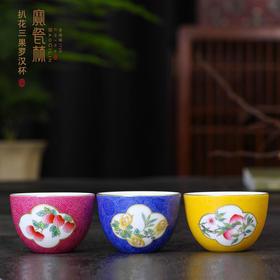 宝瓷林 扒花三果罗汉杯
