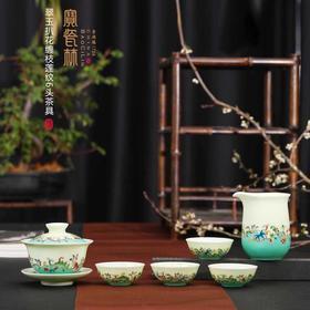 宝瓷林 翠玉扒花缠枝莲纹6头茶具