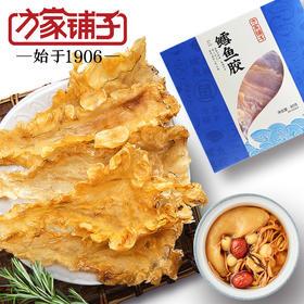 【方家铺子】鳕鱼胶80g/盒