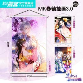 腾讯动漫官方 丑女的后宫法则 布面海报 50*80cm MK卷轴挂画