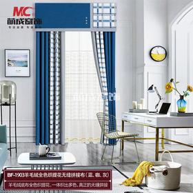 布料/拼接系列/BF-1903羊毛绒全色织提花无缝拼接布(蓝、咖、灰)