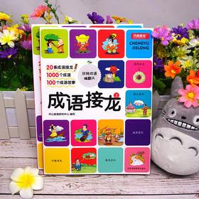 【开心图书】全彩插图小学生成语接龙上下册(共2册)国学精华趣味游戏通识读物