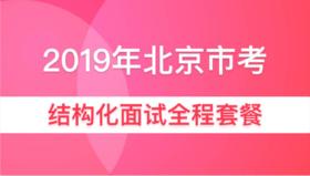 2019年北京市結構化面試全程套餐