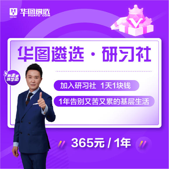 華圖遴選·研習社 1天1塊錢