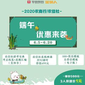 农商行/农信社,笔试网课+招考宝典(实体书)+百套简历模板