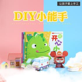 【为思礼】「早教新时代!亲子益智游戏书」儿童折纸书3d立体手工书 3-10岁益智书 让孩子爱上手工
