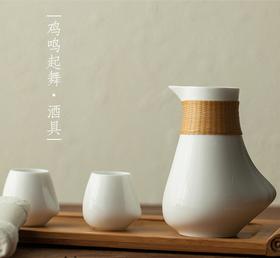 器社 鸡鸣起舞陶瓷酒具套组 高温颜色釉 简约现代