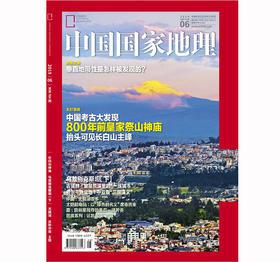 《中国国家地理》201906 乌兹别克斯坦(下)
