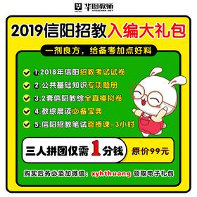 2019信阳招教入编大礼包