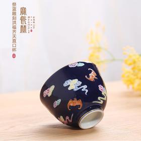 宝瓷林 祭蓝雕刻洪福齐天直口杯