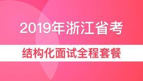 2019年浙江省結構化面試全程套餐