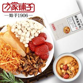 【方家铺子】花胶淡菜莲子汤包80g/盒