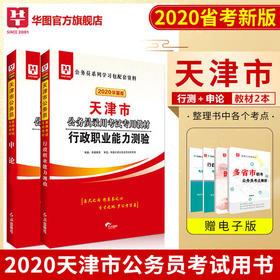 2020华图版天津市公务员录用考试专用 申论+行政 教材2本 套装