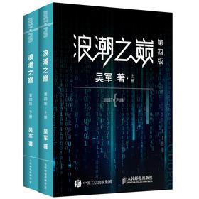 预售 预计4月上旬发货 浪潮之巅 第四4版